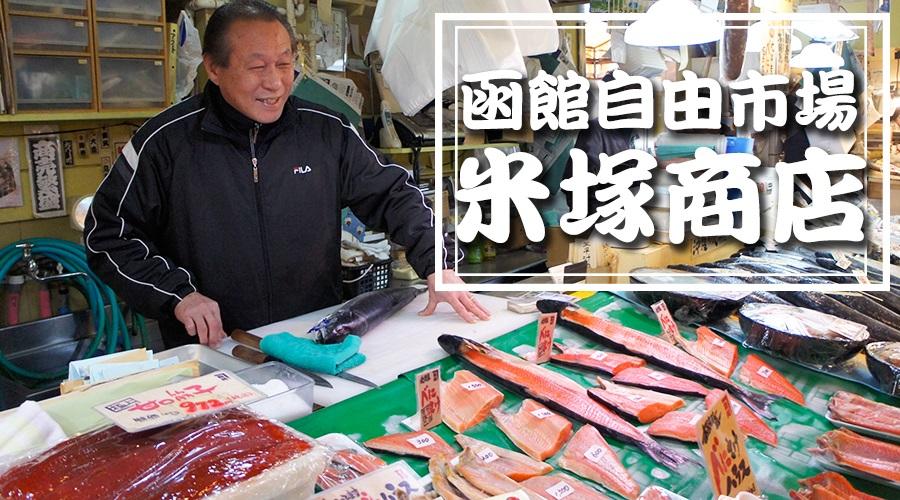 米塚商店トップ